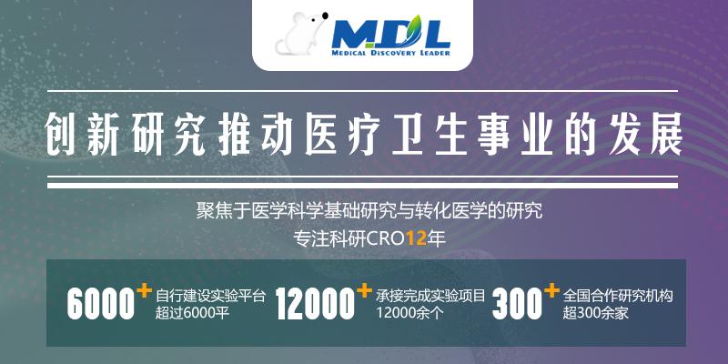 MDL-百奥思科