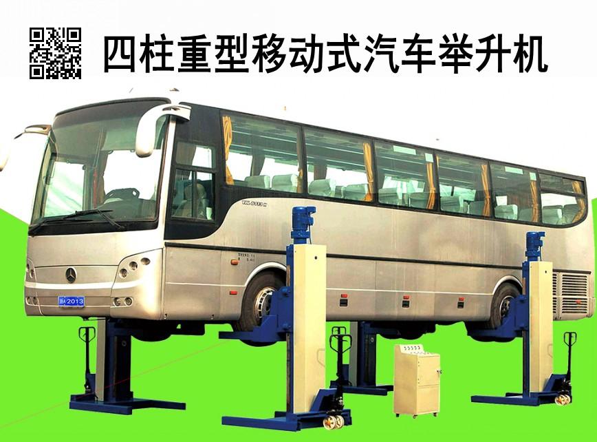 四柱重型移动式汽车举升机