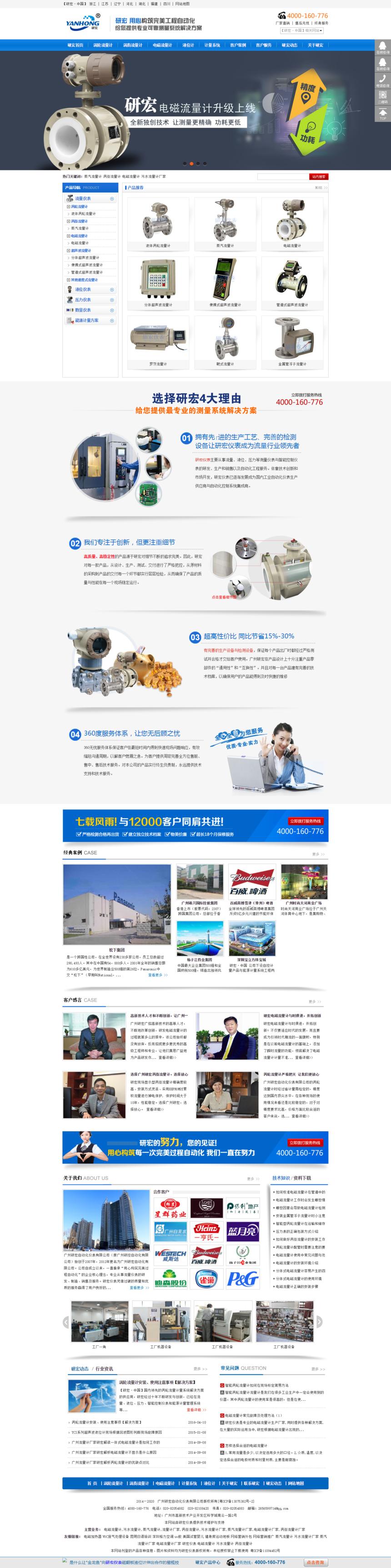 电磁流量计_污水流量计_涡街流量计_蒸汽流量计厂家-广州研宏.png