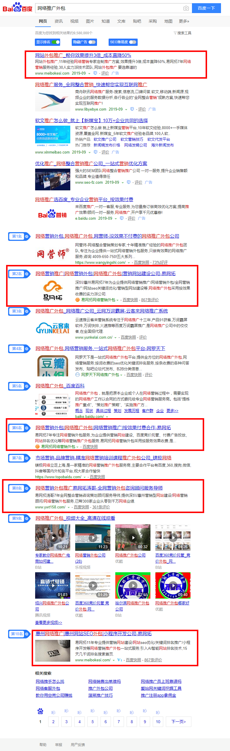 网络推广外包_百度搜索.png