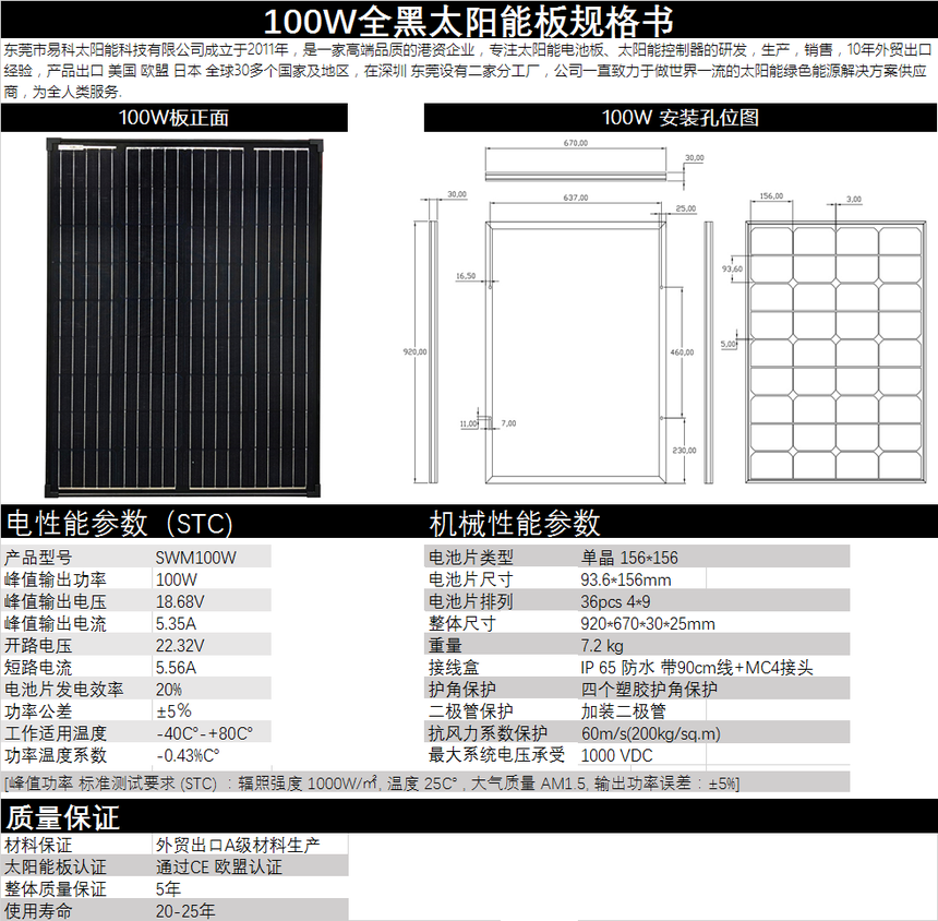 100w 全黑.png