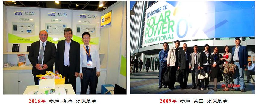 易科太阳能展会.jpg