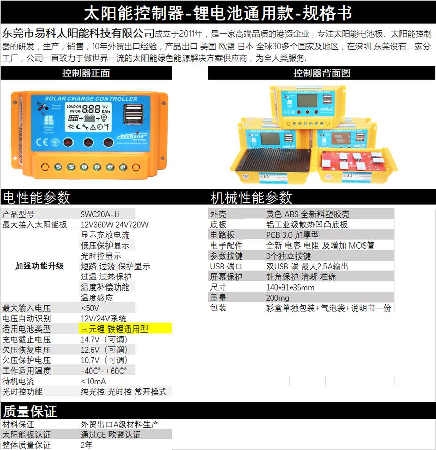 鋰電池通用款.png