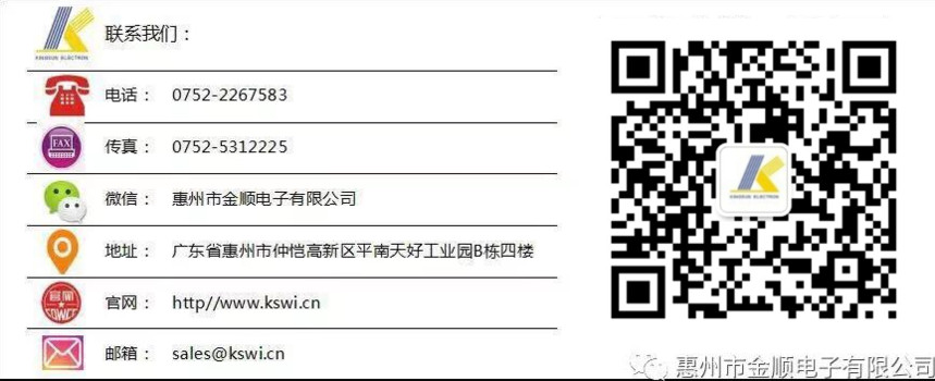 金順電子二維碼后綴.jpg