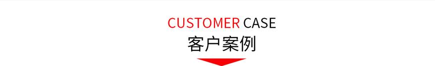 CIP清洗系统客户案例