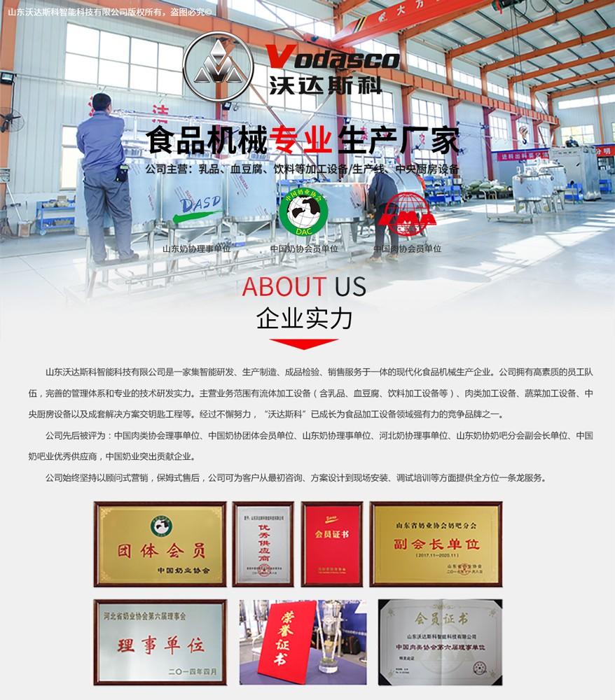 CIP清洗系统公司介绍