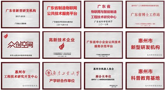20200612广工大惠州研究院-牌匾大图_副本.png