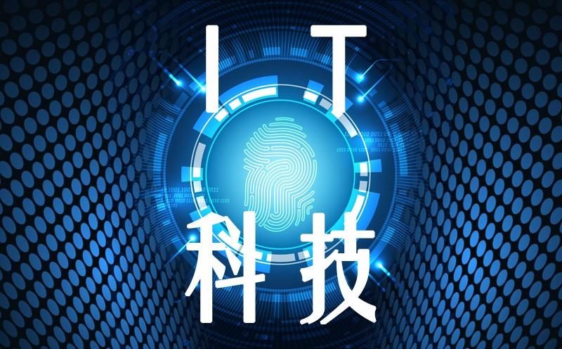 IT科技-1.jpg