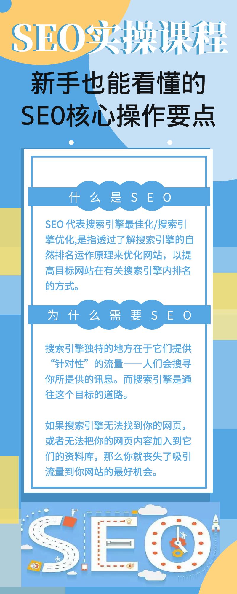 【第3537期】广告营销—搜索引擎优化 SEO实操课程:新手也能看懂的SEO核心操作要点.png