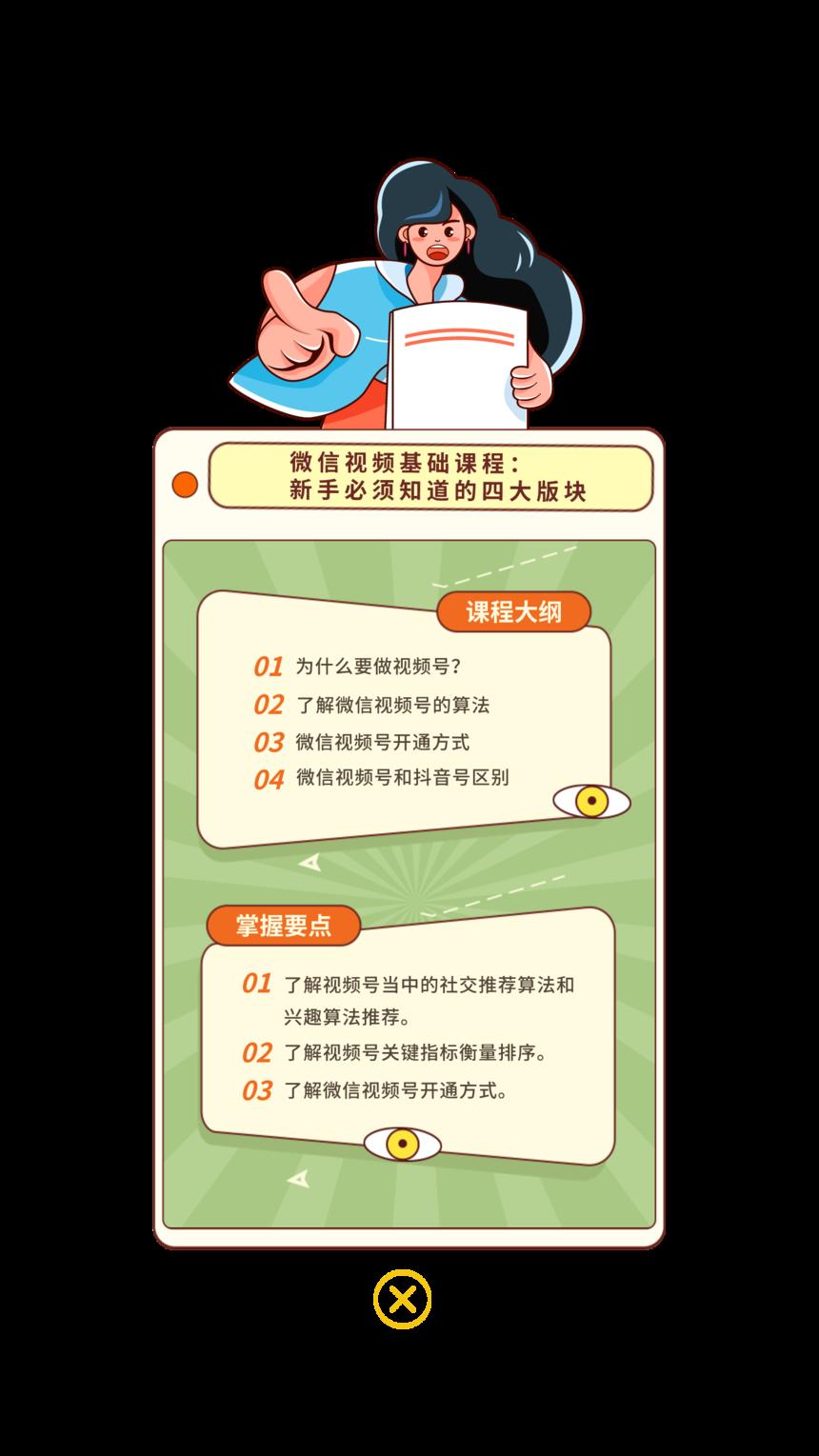 【第3550期】微信视频基础课程:新手必须知道的四大版块.png