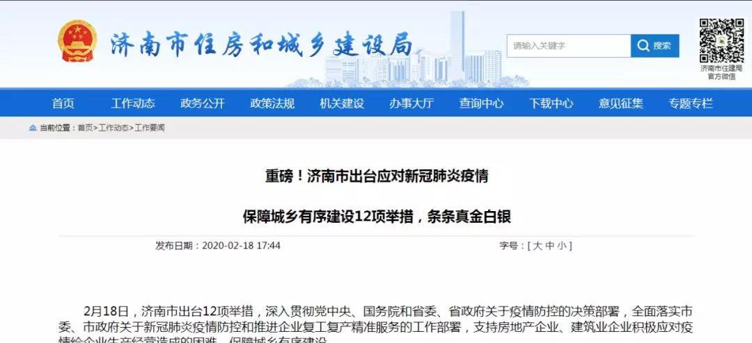 重磅!济南市出台应对疫情保障城乡建设12项举措