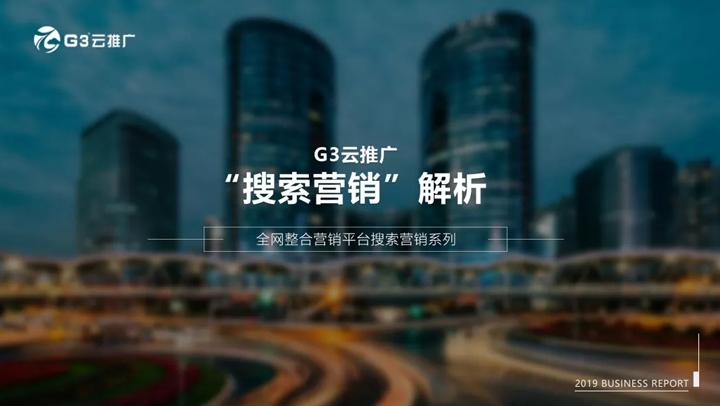 g3云推广,搜索营销