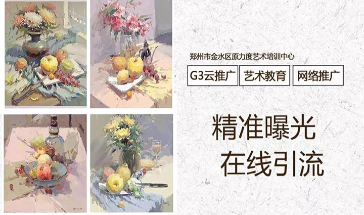g3云推广,艺术教育,网络推广