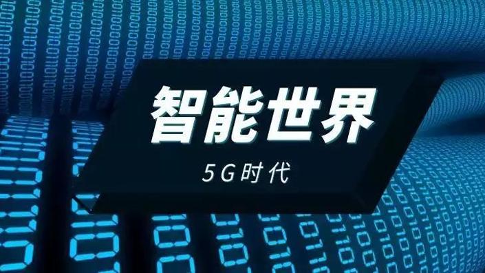 【营销洞察】5G时代已来,你看见商机了吗?
