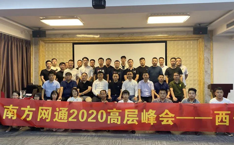【G3云推广】南方网通2020高层峰会—西安站圆满结束!