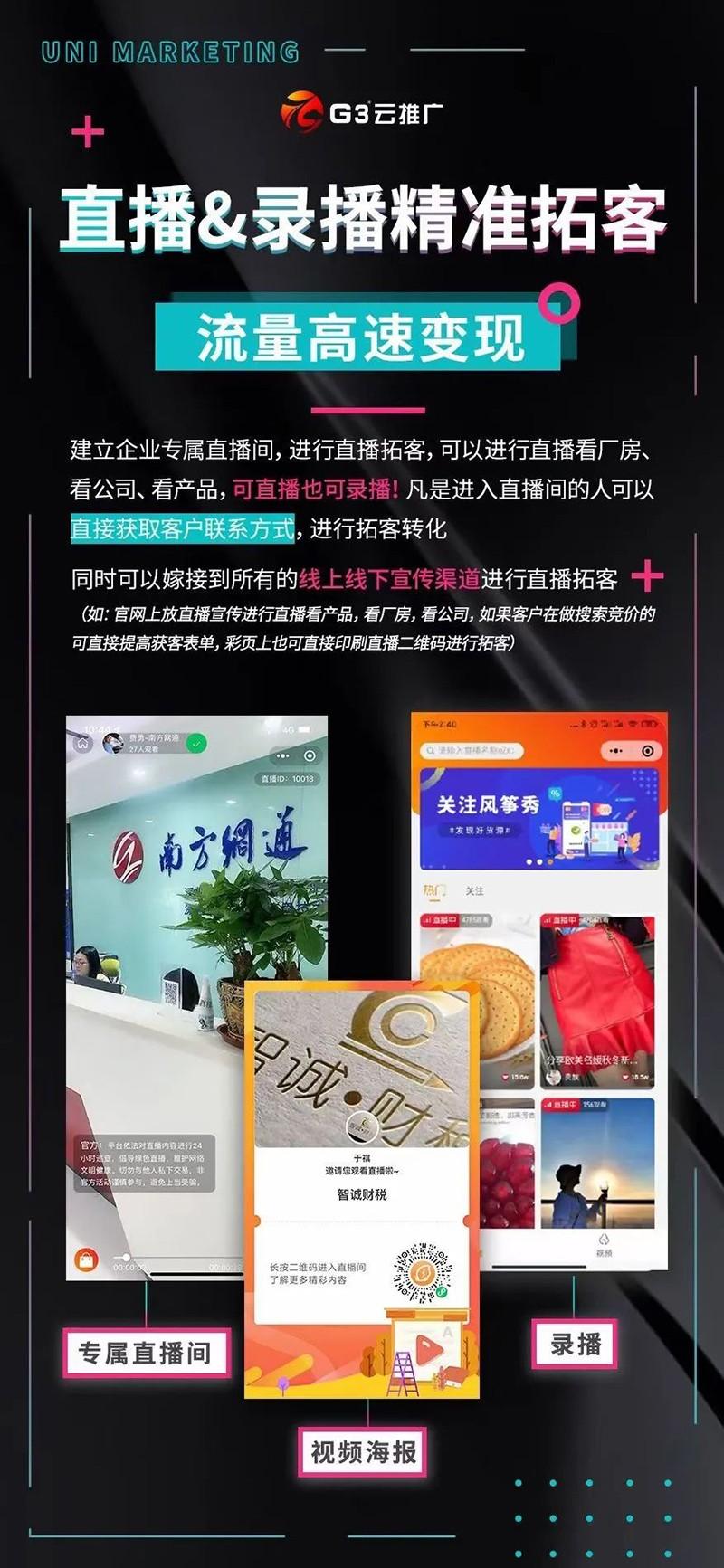 G3云推广如何帮助西安企业实现全网营销