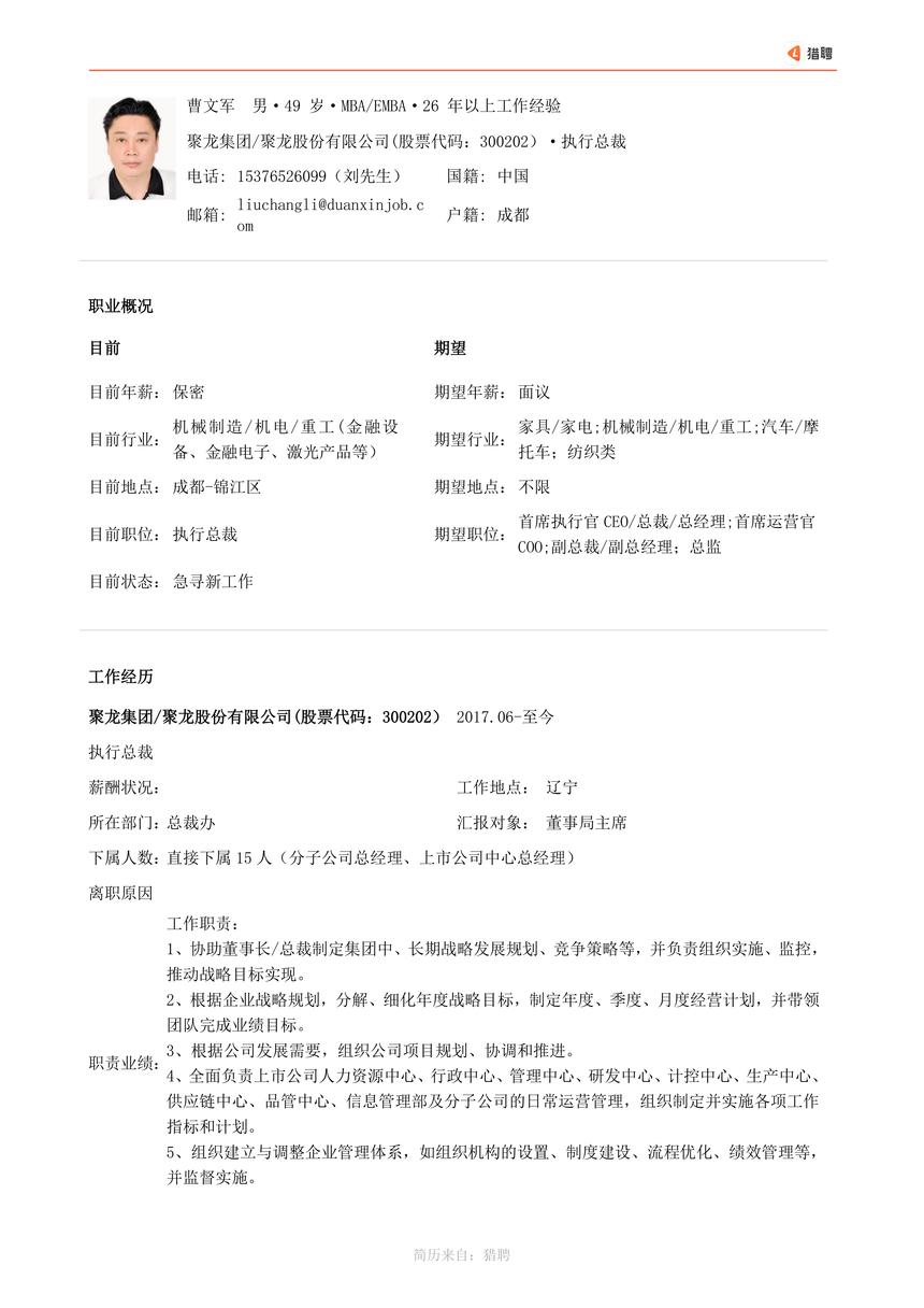曹文军的简历(11)_1.png