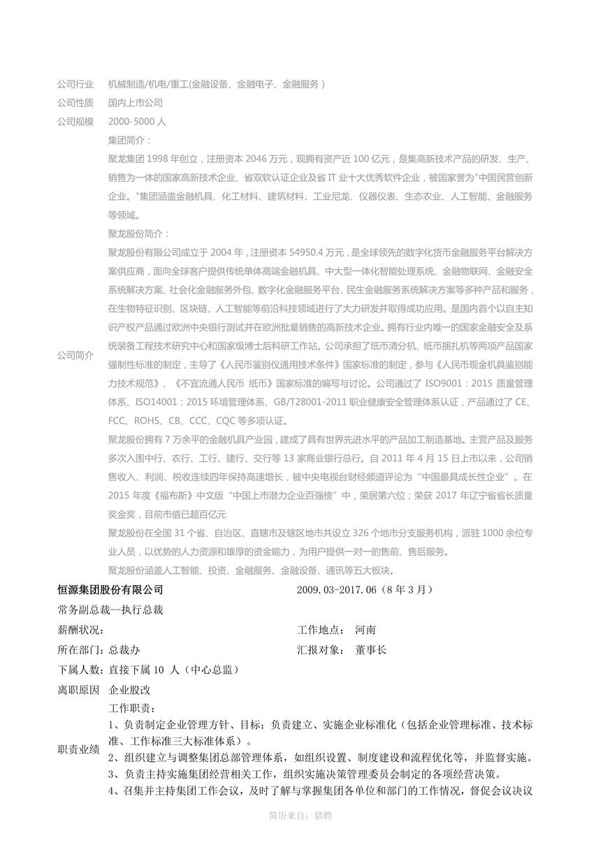 曹文军的简历(11)_2.png