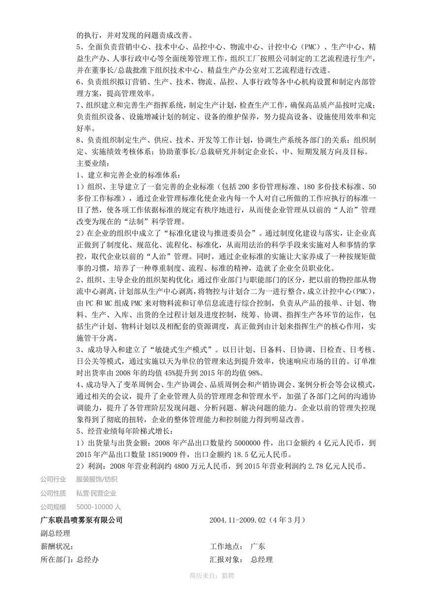 曹文军的简历(11)_3.png