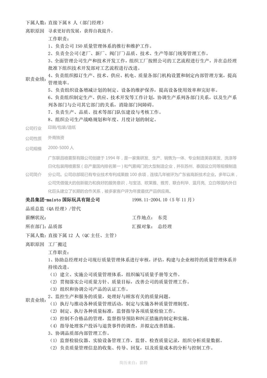 曹文军的简历(11)_4.png