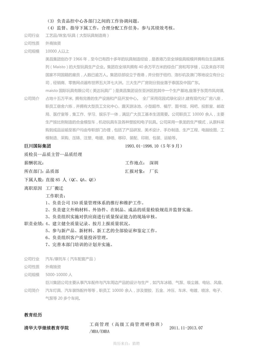 曹文军的简历(11)_5.png