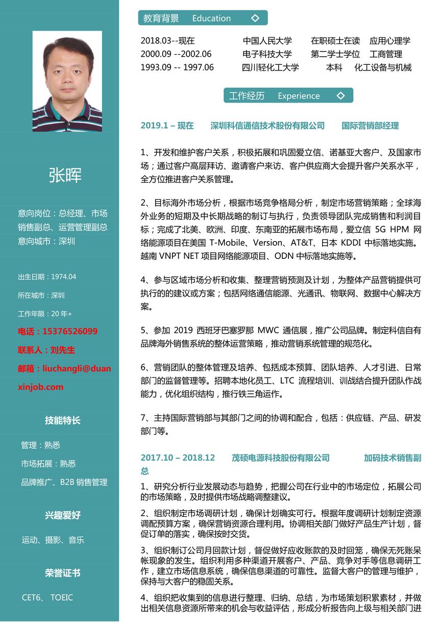 张晖个人简历20190723(1)_1.png