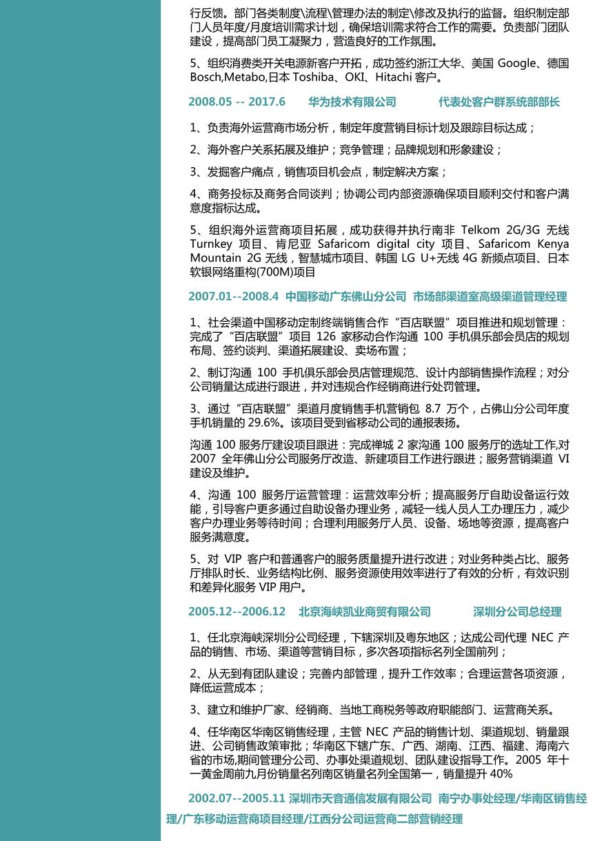 张晖个人简历20190723(1)_2.png