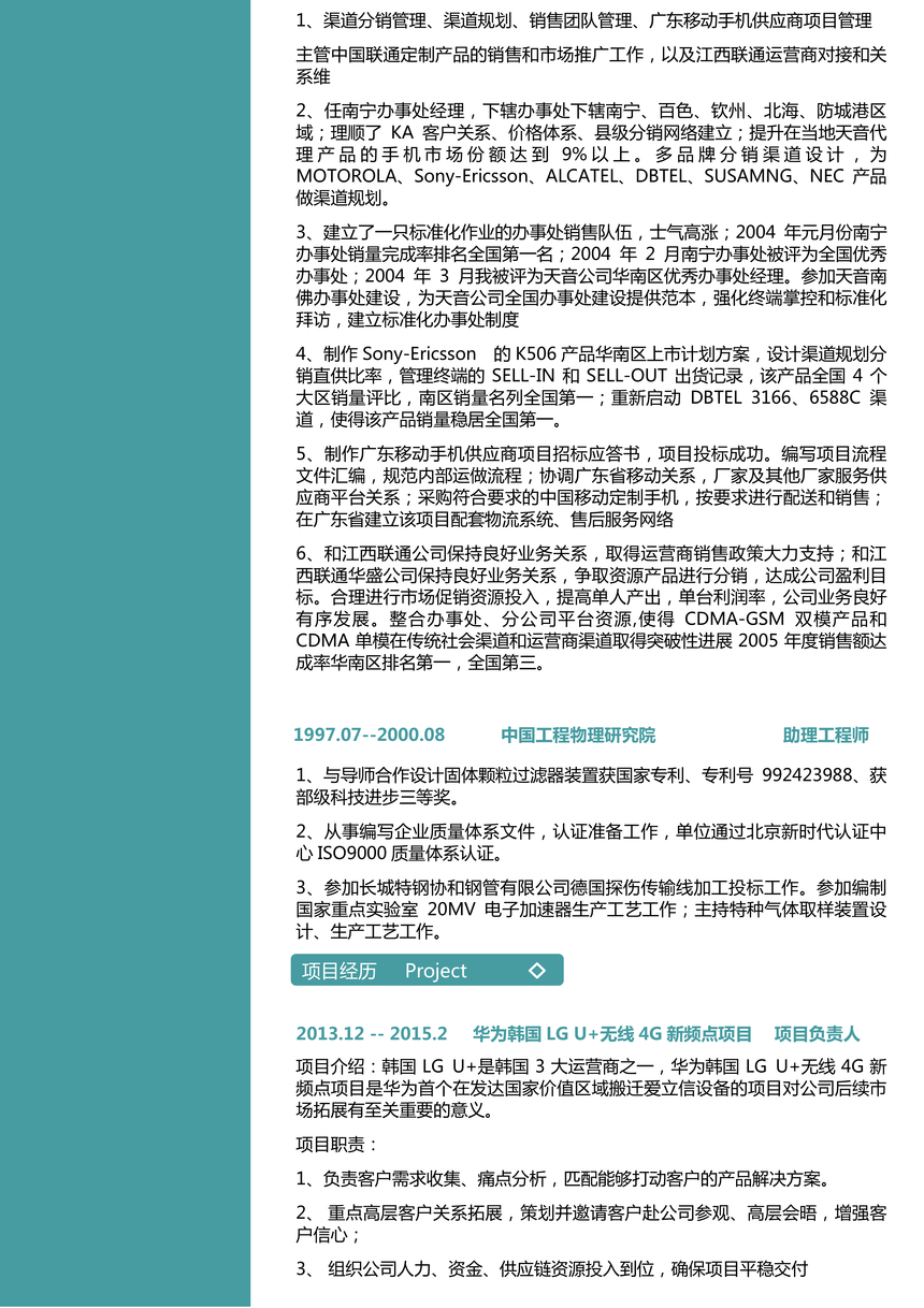 张晖个人简历20190723(1)_3.png