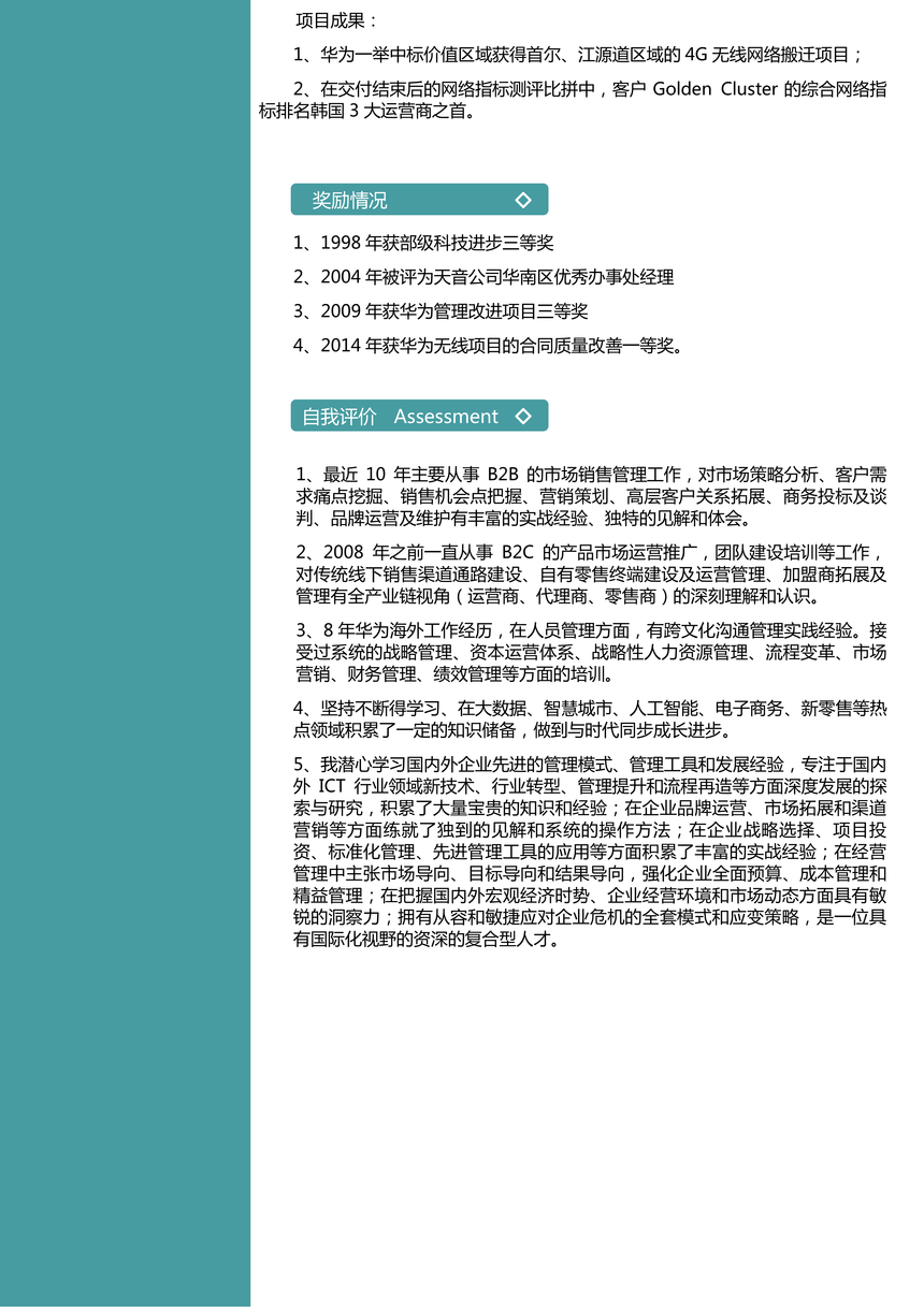 张晖个人简历20190723(1)_4.png
