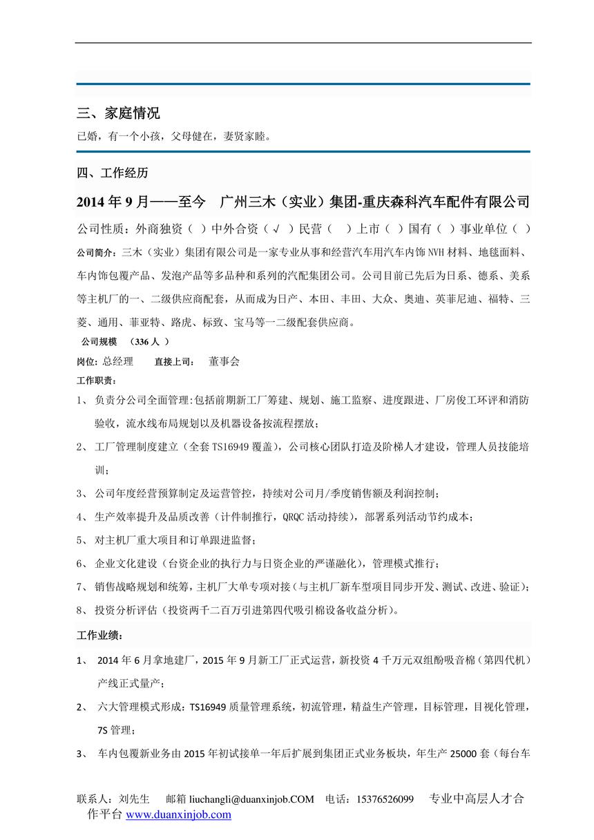 施鄂云简历猎头公司模板-中高级人才模板-施鄂云(1)_3.png