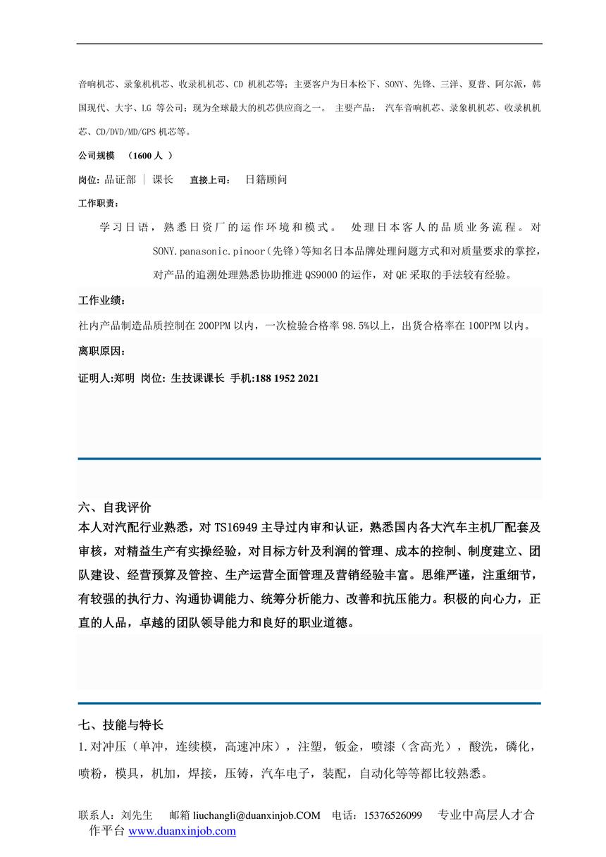 施鄂云简历猎头公司模板-中高级人才模板-施鄂云(1)_7.png