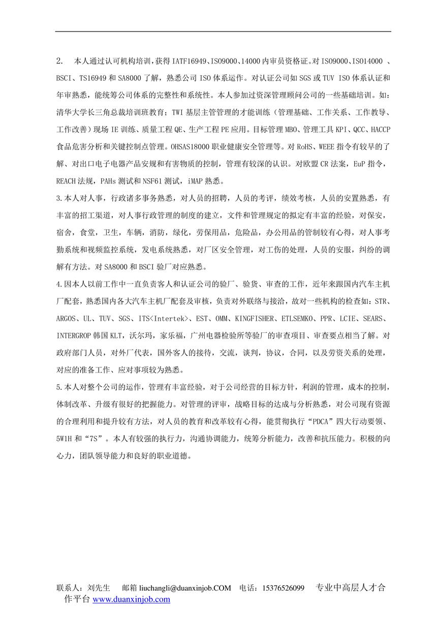施鄂云简历猎头公司模板-中高级人才模板-施鄂云(1)_8.png
