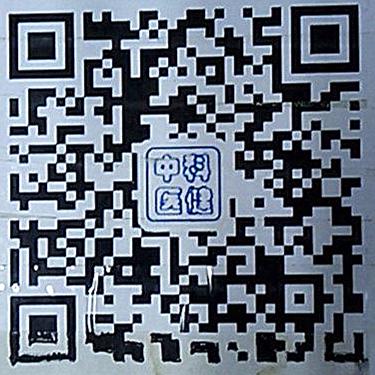 中科医健_微信二维码.jpg