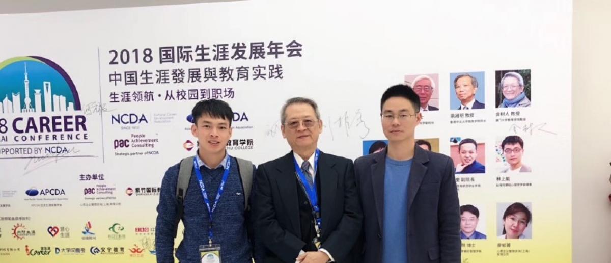 2018年12月31日NCDA国际生涯发展年会