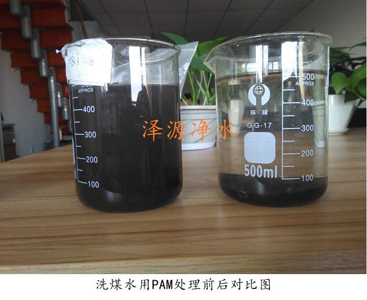 洗煤水用PAM处理前后对比图.jpg