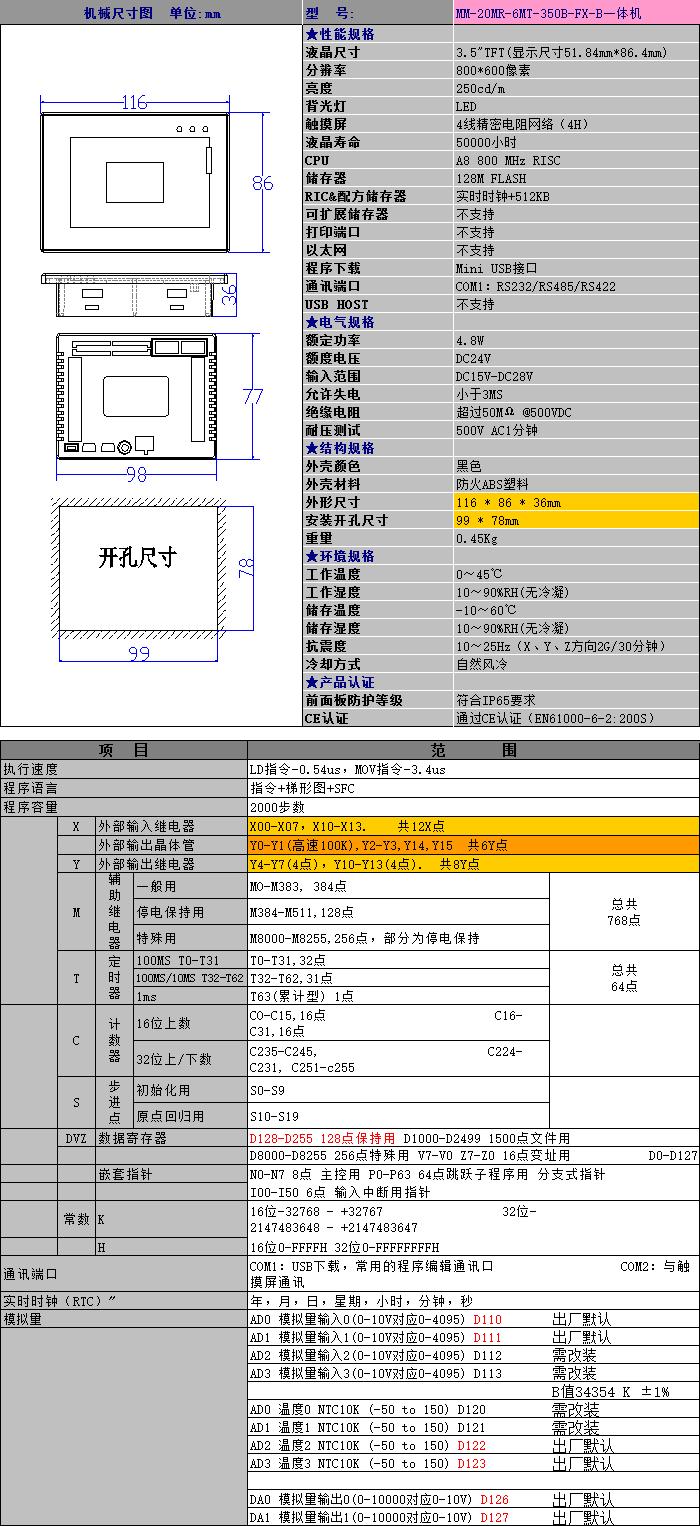 350FX-B屏PLC介绍.png