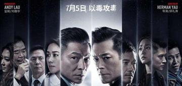 《扫毒2:天地对决》上映3天实时总票房破3亿