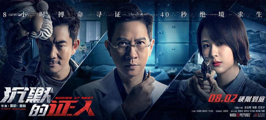 电影《沉默的证人》宣布定档8月2日上映