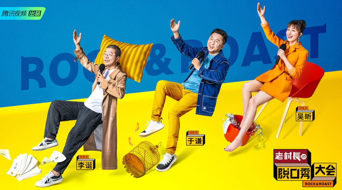《脱口秀大会》第二季发布首版海报 一号领笑员于谦受期待
