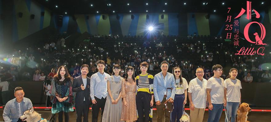 电影《小Q》在北京举办首映礼 千人见证中国第一条导盲犬退役