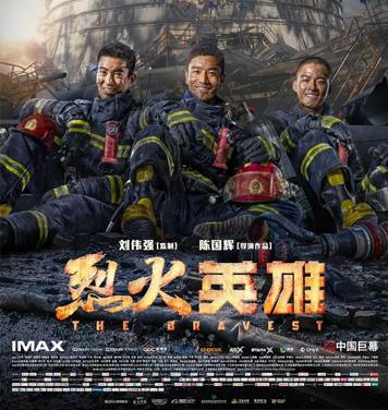 消防题材电影《烈火英雄》发布有我必胜版终极预告