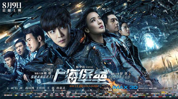电影《上海堡垒》立足本土 将中国上海打造成未来战场