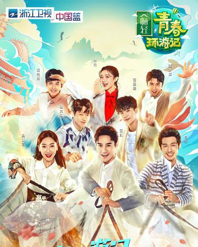 文化旅游探索类综艺《青春环游记》今晚播出新期剧集