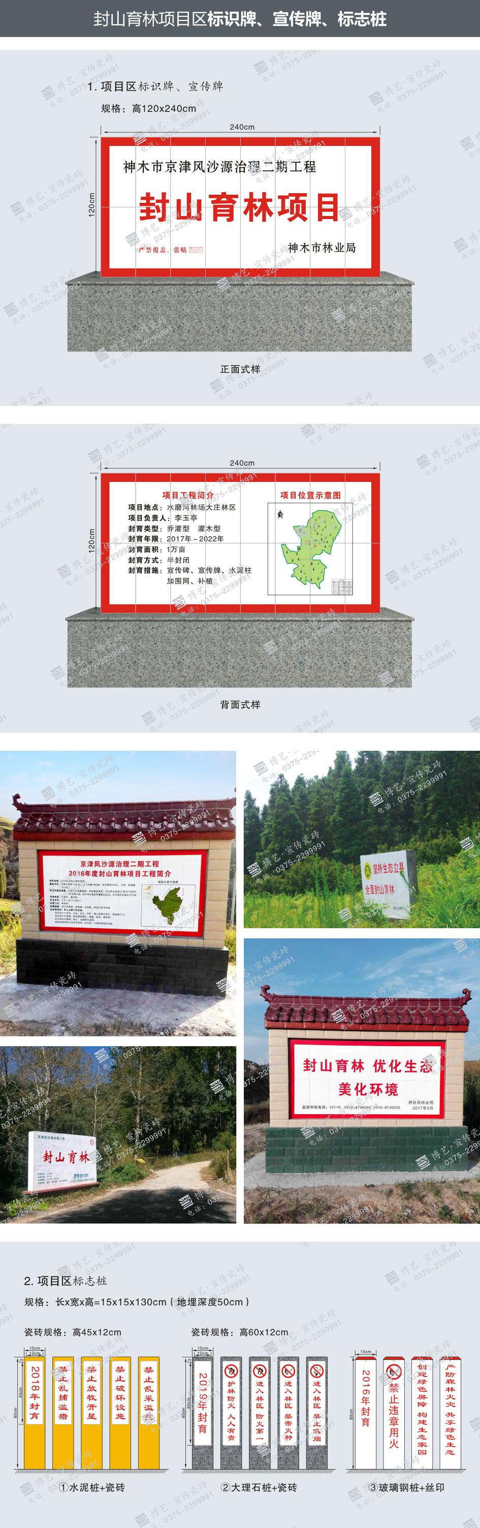 8林业-封山育林.png