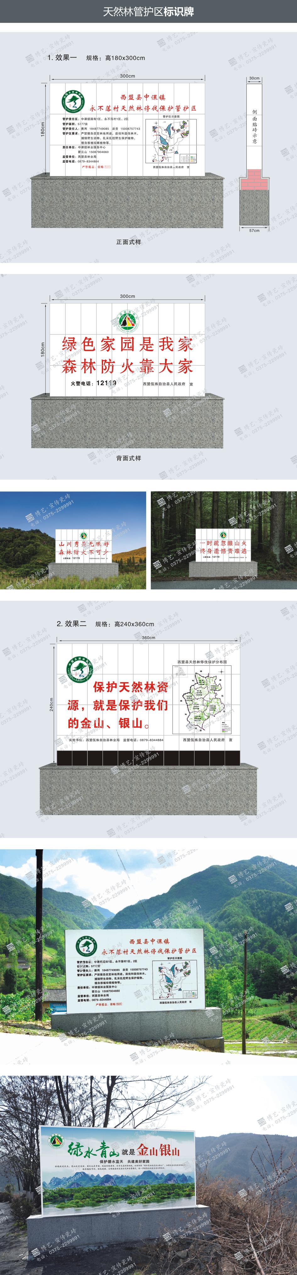 8林业-天然林.png