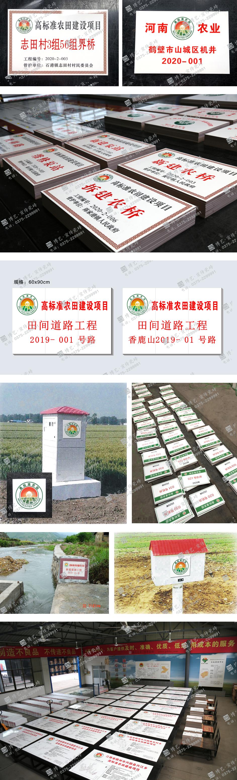 0高标准农田8.png