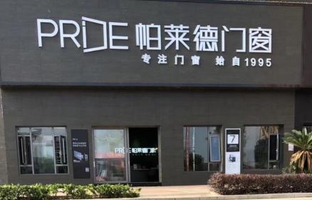 帕萊德門窗終端專賣店形象——江西撫州店
