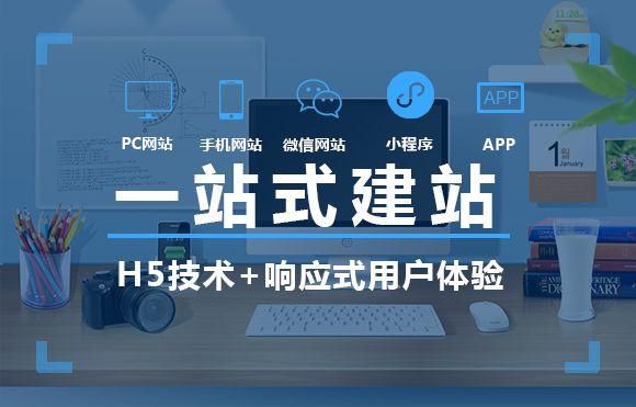 滨州网站建设公司