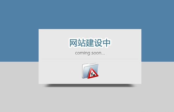 滨州网站制作
