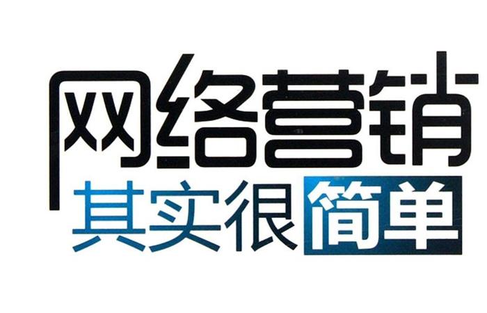 滨州网络推广